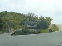リゾート施設
