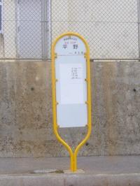 バス停が。<平野>